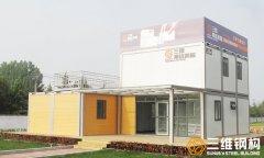 三维集装箱房屋的特点与优势